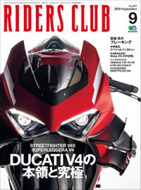 RIDERS CLUB No.557 2020年9月号