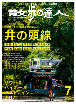 散歩の達人_2017年7月号-電子書籍