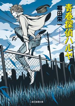 青春探偵ハルヤ-電子書籍