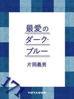 最愛のダーク・ブルー-電子書籍