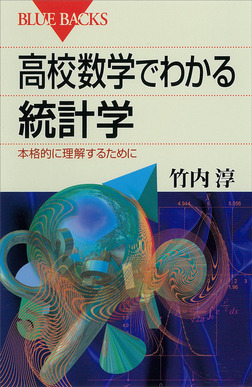 高校数学でわかる統計学 本格的に理解するために-電子書籍