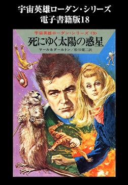 宇宙英雄ローダン・シリーズ 電子書籍版18 ツグランの反徒-電子書籍