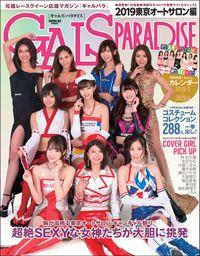 GALS PARADISE 2019 東京オートサロン