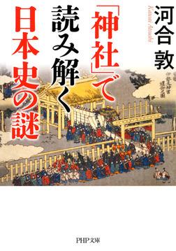 「神社」で読み解く日本史の謎-電子書籍