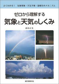 ゼロから理解する 気象と天気のしくみ
