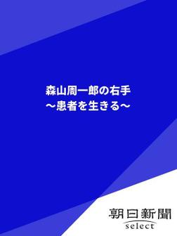 森山周一郎の右手 ~患者を生きる~-電子書籍