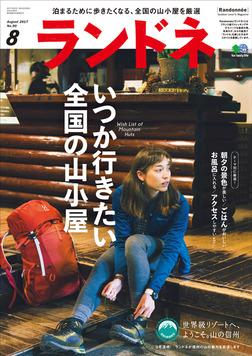 ランドネ 2017年8月号 No.90-電子書籍