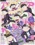 アニメディア2021年2月号