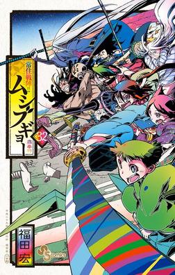 常住戦陣!!ムシブギョー(32)-電子書籍
