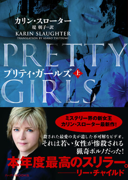 プリティ・ガールズ 上-電子書籍