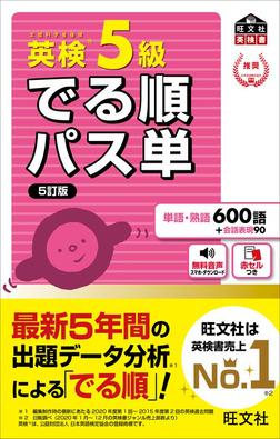 英検5級 でる順パス単 5訂版(音声DL付)-電子書籍