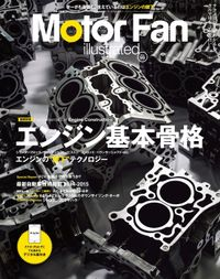 Motor Fan illustrated Vol.99
