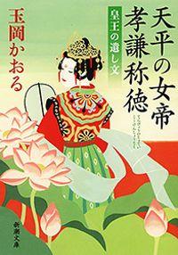 天平の女帝 孝謙称徳―皇王の遺し文―(新潮文庫)
