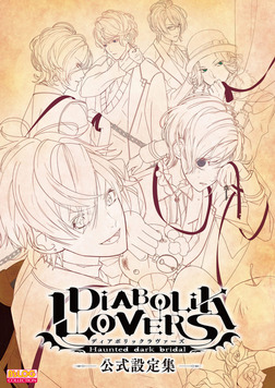 DIABOLIK LOVERS 公式設定集-電子書籍