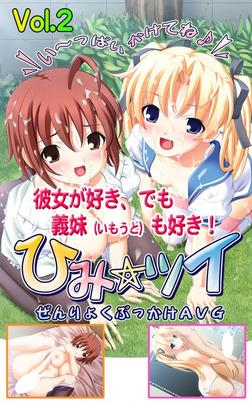 ひみ☆ツイ2 彼女が好き、でも義妹も好き!-電子書籍