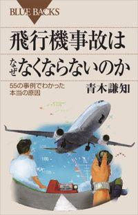 飛行機事故はなぜなくならないのか 55の事例でわかった本当の原因