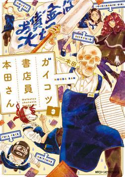 ガイコツ書店員 本田さん 3-電子書籍