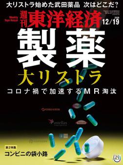 週刊東洋経済 2020年12月19日号-電子書籍