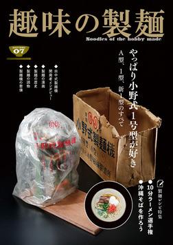趣味の製麺7号-電子書籍