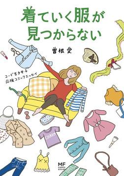 着ていく服が見つからない コーデ苦手女子 応援コミックエッセイ-電子書籍