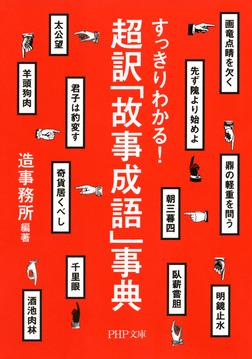 すっきりわかる! 超訳「故事成語」事典-電子書籍