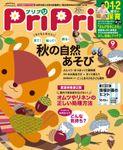 PriPri プリプリ 2020年9月号