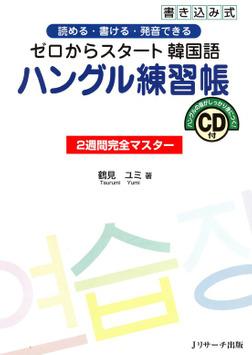 ゼロからスタート韓国語 ハングル練習帳-電子書籍