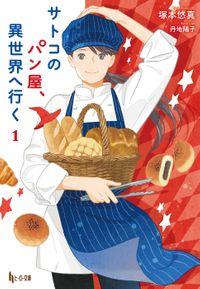 サトコのパン屋、異世界へ行く 1