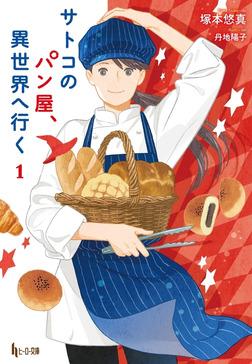 サトコのパン屋、異世界へ行く 1-電子書籍