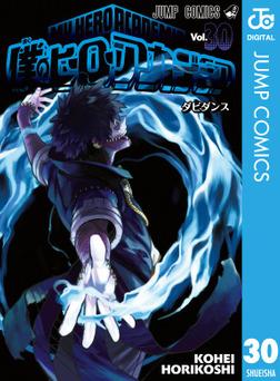 僕のヒーローアカデミア 30-電子書籍