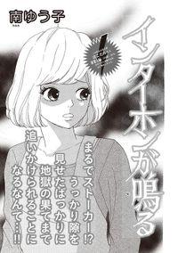 ブラック主婦SP(スペシャル) vol.13~インターホンが鳴る~