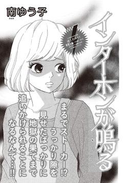 ブラック主婦SP(スペシャル) vol.13~インターホンが鳴る~-電子書籍