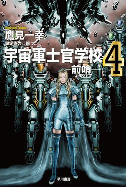 宇宙軍士官学校―前哨―4-電子書籍