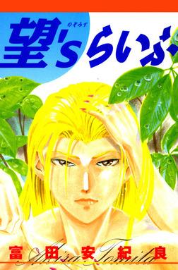 望'sらいふ-電子書籍