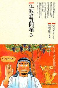 仏教の質問箱〈3〉