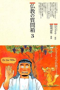 仏教の質問箱〈3〉-電子書籍