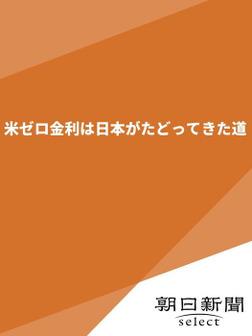 米ゼロ金利は日本がたどってきた道-電子書籍