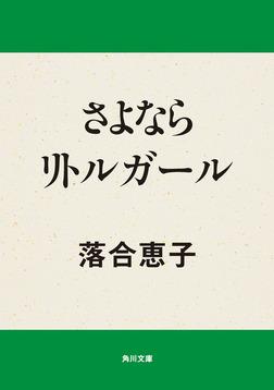 さよならリトルガール-電子書籍