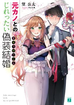 元カノとのじれったい偽装結婚【電子特典付き】-電子書籍