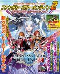 ファンタシースターオンライン2 EPISODE5 スタートガイドブック【アイテムコード付き】