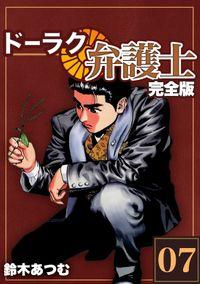 ドーラク弁護士【完全版】(7)
