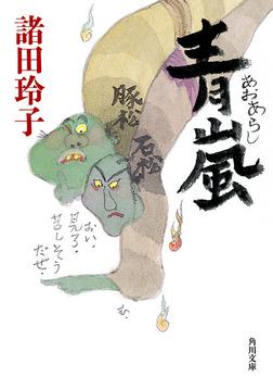 青嵐-電子書籍