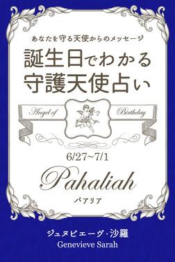 6月27日~7月1日生まれ あなたを守る天使からのメッセージ 誕生日でわかる守護天使占い-電子書籍