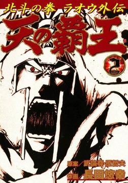 天の覇王 北斗の拳 ラオウ外伝 2巻-電子書籍