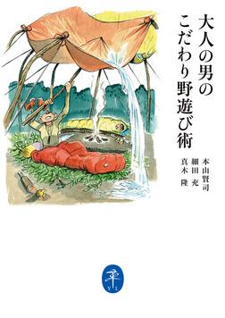 大人の男のこだわり野遊び術-電子書籍