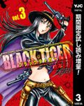 BLACK TIGER ブラックティガー【期間限定試し読み増量】 3