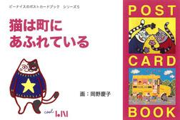 猫は町にあふれている-電子書籍
