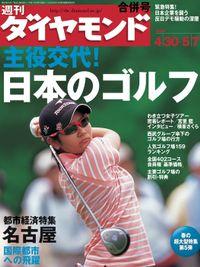 週刊ダイヤモンド 05年5月7日合併号