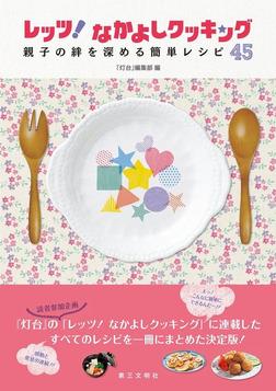 レッツ! なかよしクッキング : 親子の絆を深める簡単レシピ45-電子書籍