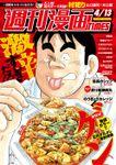 週刊漫画TIMES 2018年4/13号